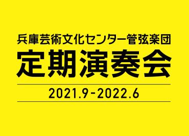 兵庫芸術文化センター管弦楽団 定期演奏会 2021.9-2022.6