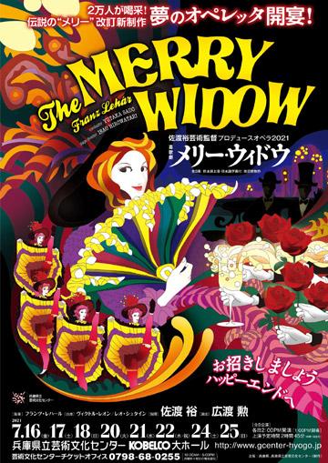 喜歌劇 メリー・ウィドウ