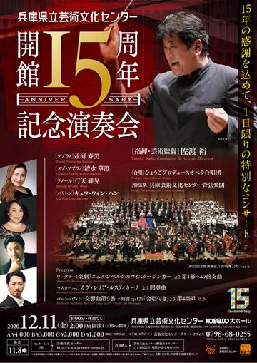 兵庫県立芸術文化センター開館15周年記念演奏会