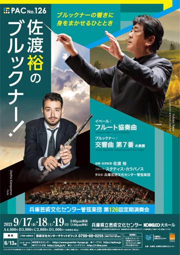 兵庫芸術文化センター管弦楽団 第126回定期演奏会佐渡裕のブルックナー!