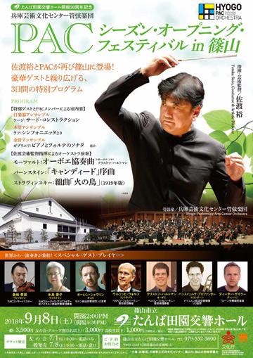 PAC シーズン・オープニング・フェスティバル in 篠山