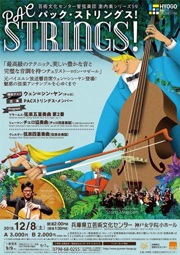 室内楽シリーズ59 パック・ストリングス!