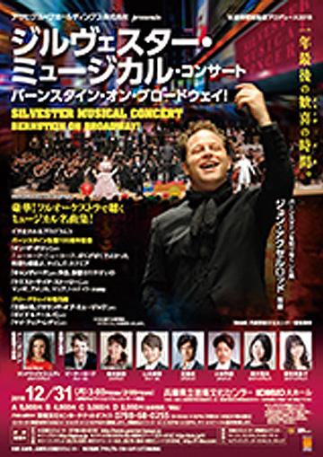 アサヒグループホールディングス株式会社 presents ジルヴェスター・ミュージカル・コンサート バーンスタイン・オン・ブロードウェイ!