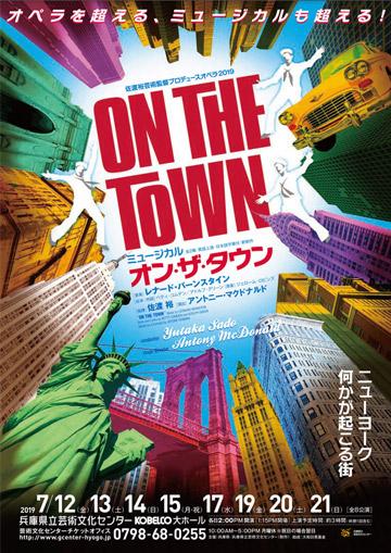 ミュージカル 「オン・ザ・タウン」