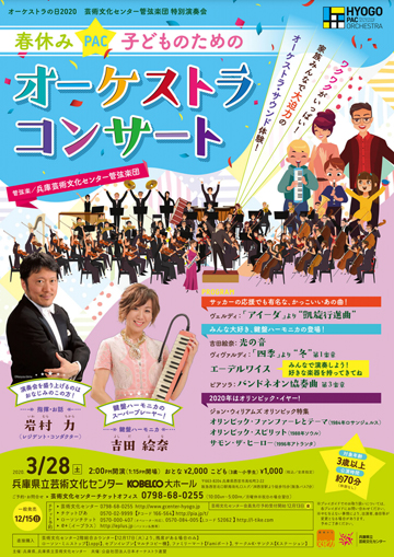 春休みPAC子どものためのオーケストラ・コンサート